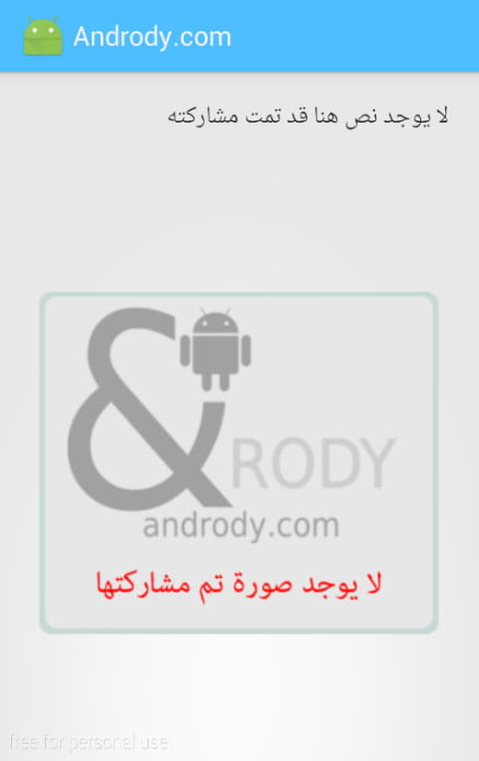 how_to_receive_simple_data_from_other_apps_android_1
